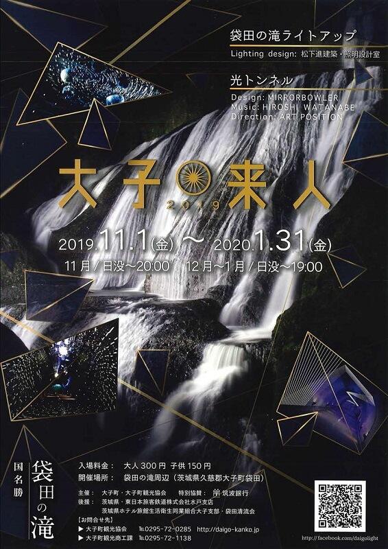 袋田の滝 ライトアップ ダイゴライト