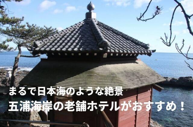 五浦海岸 ホテル 観光スポット