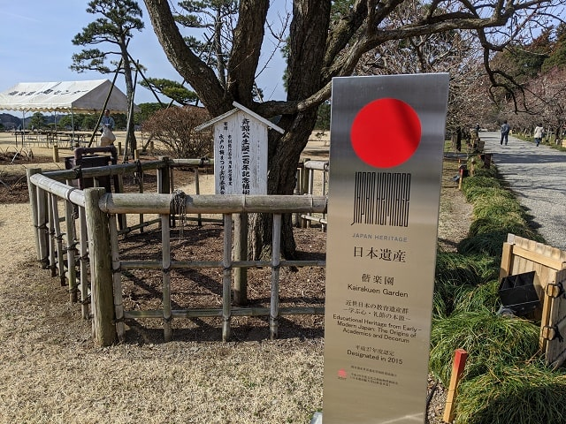 偕楽園 水戸市 ガイド 日本遺産の看板