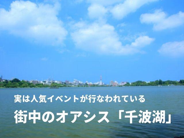 千波湖 イベント