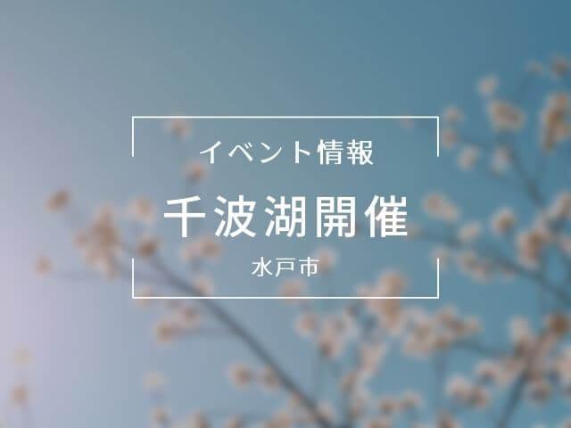 千波湖 イベント 最新 水戸市