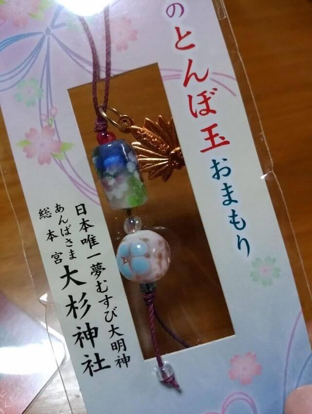 大杉神社 お守り 幸せのとんぼ玉
