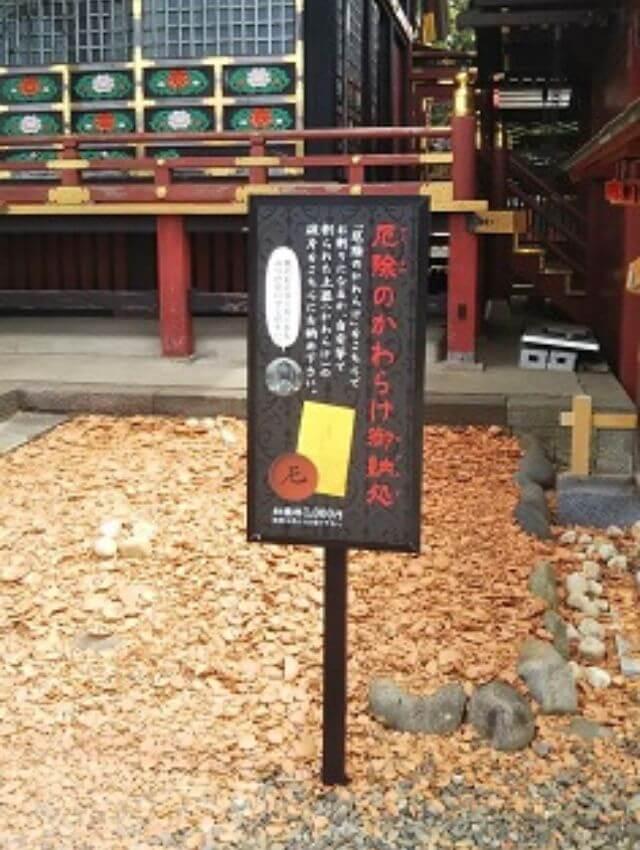 大杉神社 厄除け かわらけ 斎庭(ゆにわ)