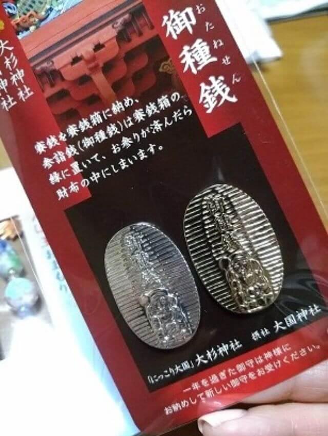 大杉神社 参拝方法 御種銭