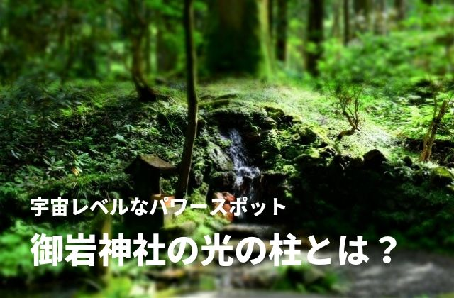 御岩神社 光の柱 不思議
