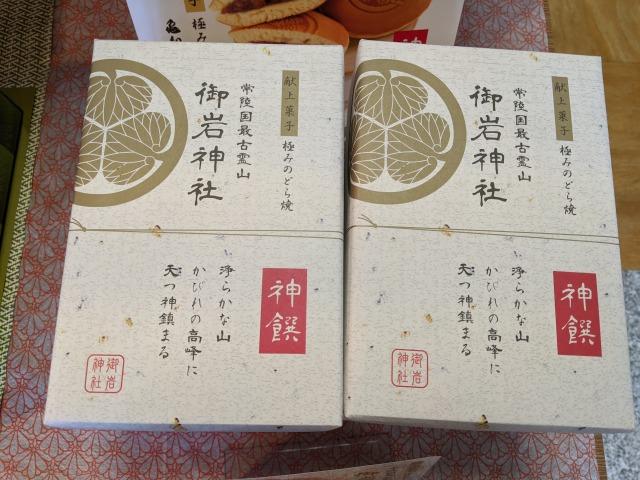 御岩神社 おすすめのお土産 どら焼き