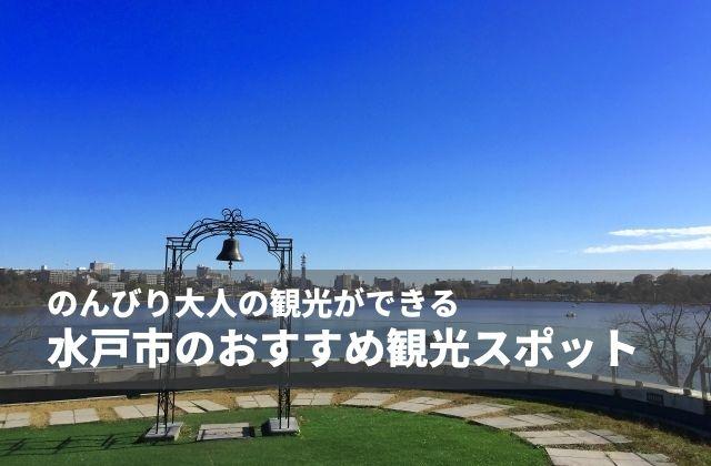 水戸 観光