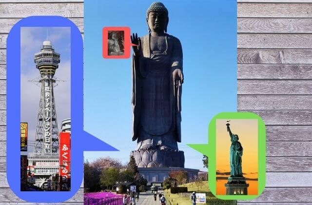 牛久大仏 高さ 比較 通天閣 奈良大仏 自由の女神