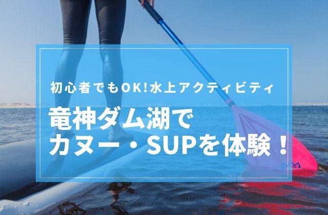 竜神ダム カヌー SUP