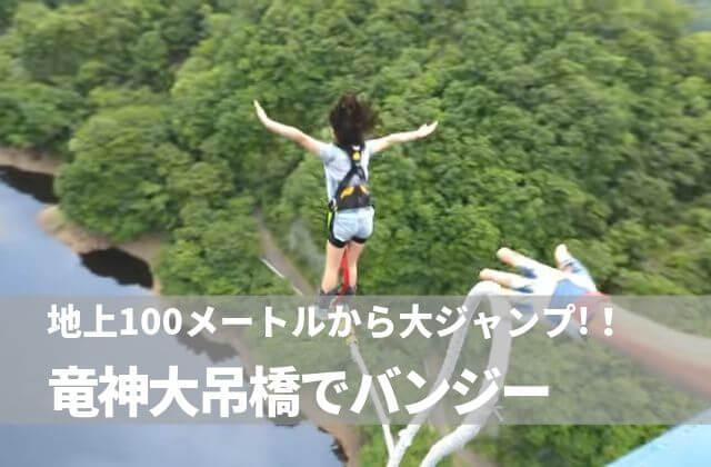 竜神大吊橋 バンジー