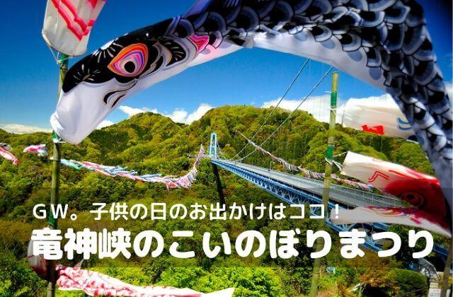 竜神大吊橋 鯉のぼりまつり