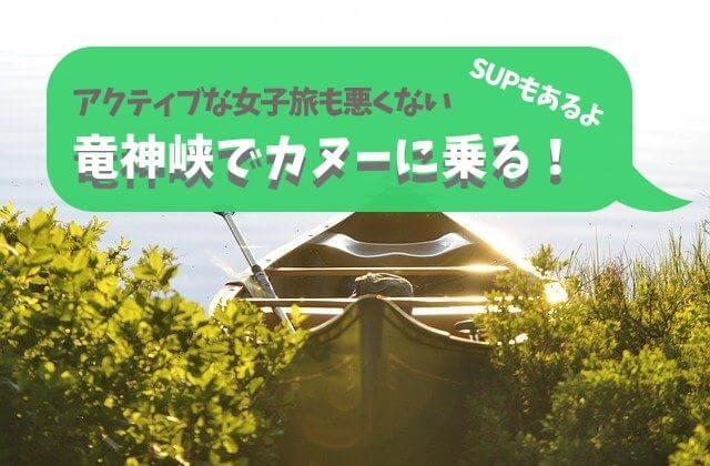 竜神峡 カヌー 常陸太田市 竜神大吊橋