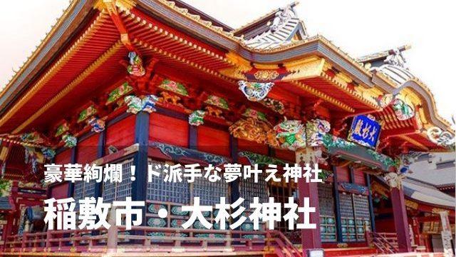 稲敷市 大杉神社 パワースポット 金運