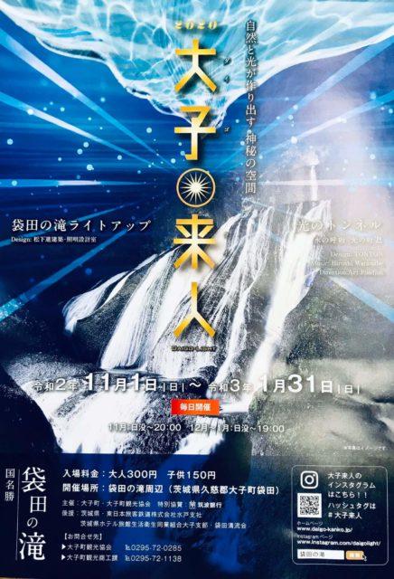 袋田の滝 ライトアップ ダイゴライト 大子来人 ポスター 2020 2021