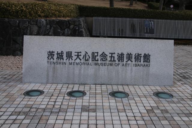五浦海岸 六角堂 岡倉天心