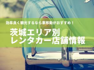 茨城観光 レンタカー 水戸 日立 つくば