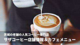 サザコーヒー 店舗
