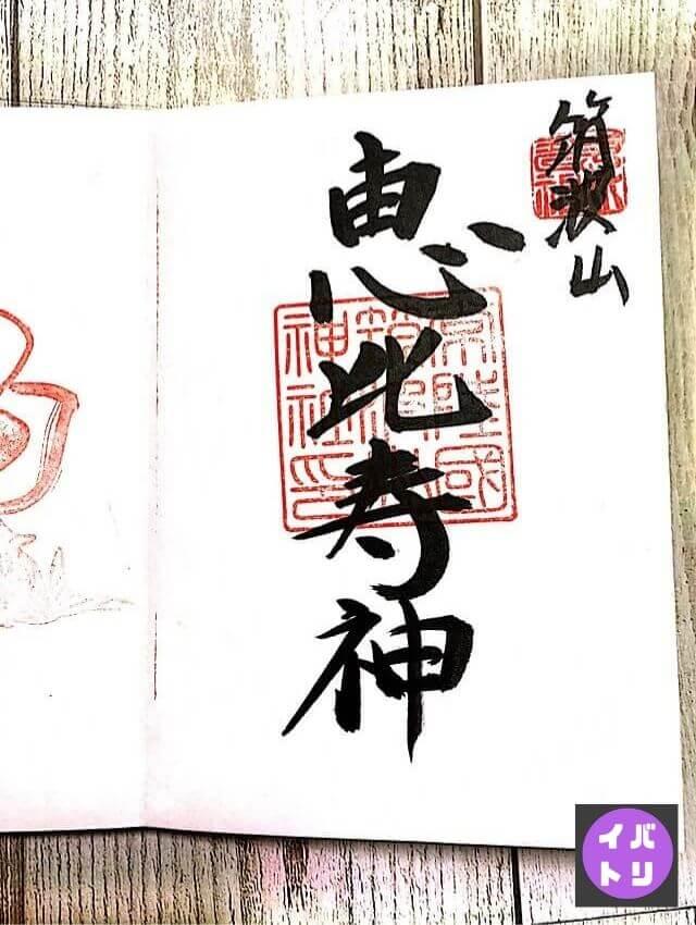 筑波山神社 御朱印 恵比寿神 実物