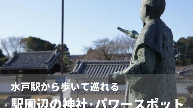 水戸駅 周辺 観光 神社