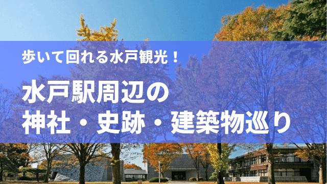 水戸駅周辺の 神社・史跡・建築物巡り(1)