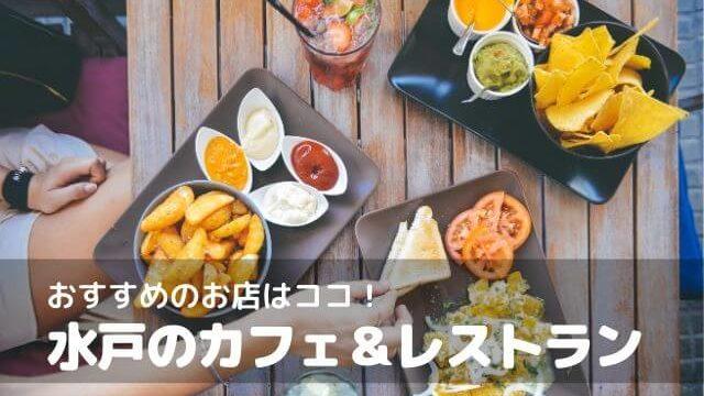 水戸 カフェ ランチ レストラン