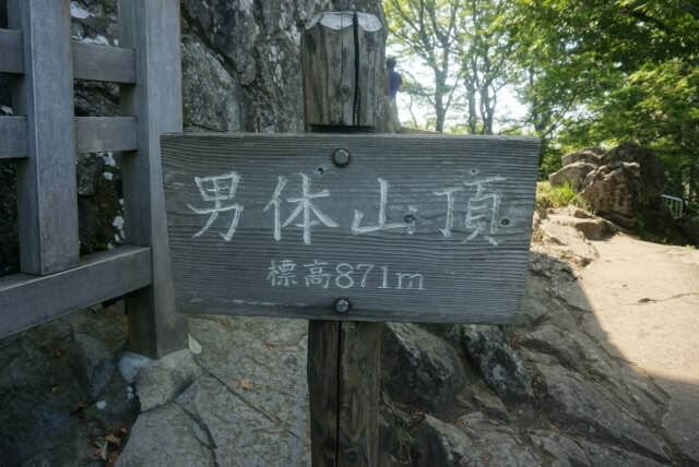 筑波山 登山 御幸ヶ原コース 男体山頂