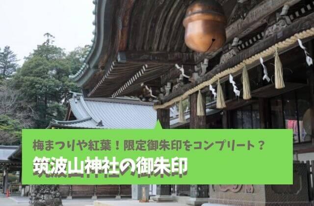 筑波山神社 御朱印
