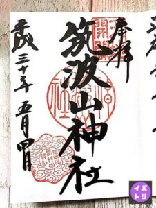 筑波山神社の御朱印 実物