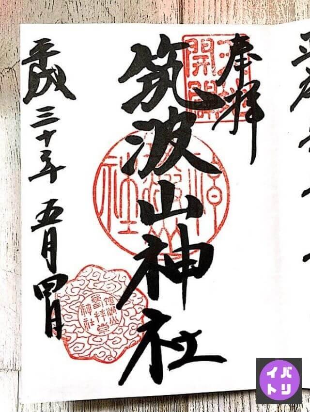 筑波山神社の御朱印 通年 実物