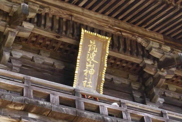 筑波山神社 随神門の扁額