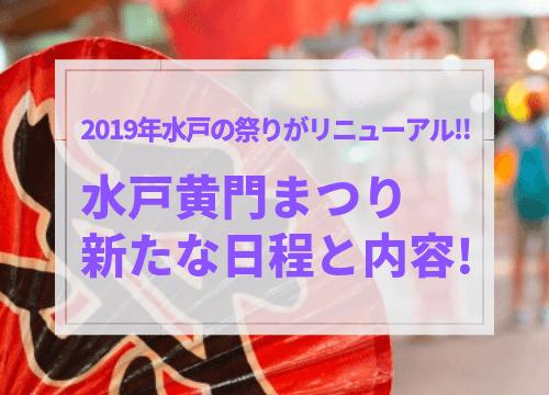 2019年 黄門まつり 水戸 日程