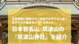 筑波山神社 ご利益 駐車場