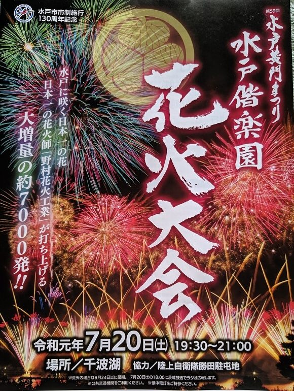 水戸黄門祭り 花火大会 2019