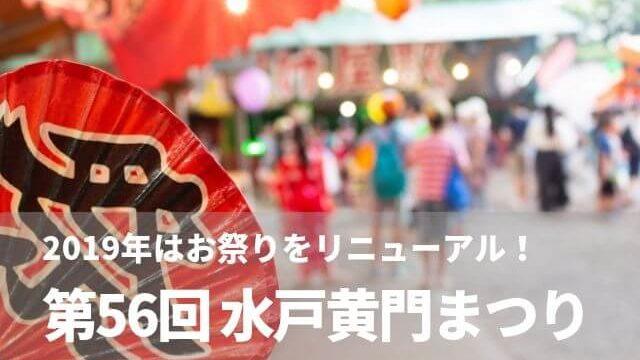 水戸 黄門祭り