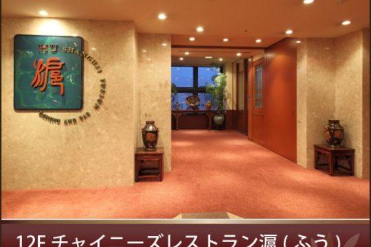 水戸 ホテル ランチ