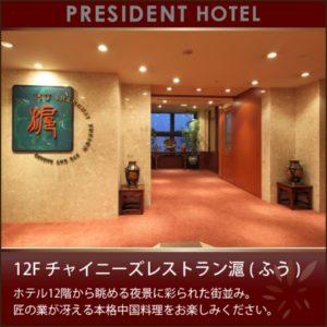 水戸 ホテル おすすめ 高級