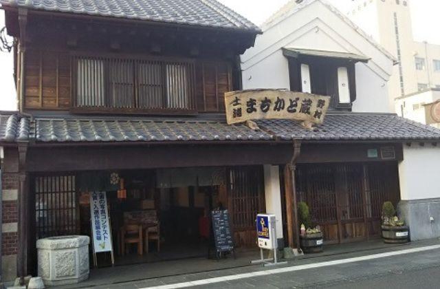 土浦 観光 まちかど蔵 野村