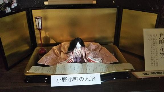 土浦 観光 日帰りコース 土浦まちかど蔵 小野小町の人形