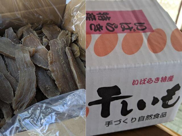 茨城 干し芋 小田内さんち 手作り自然食品