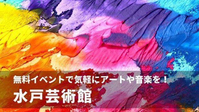 水戸芸術館 現代美術ギャラリー イベント