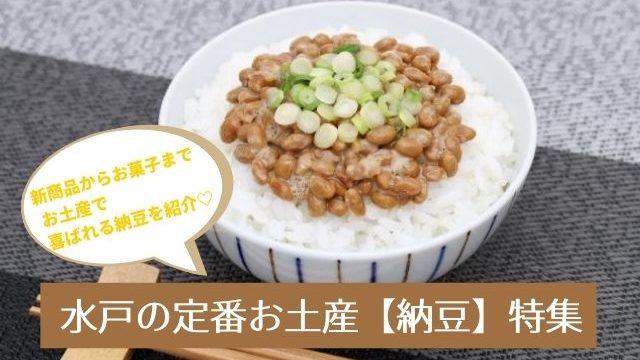 水戸 納豆 お土産