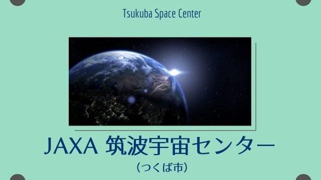 筑波宇宙センター 見学 つくば市 サイエンスツアー