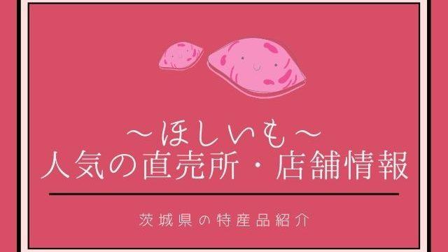 茨城 干し芋 直売所 人気
