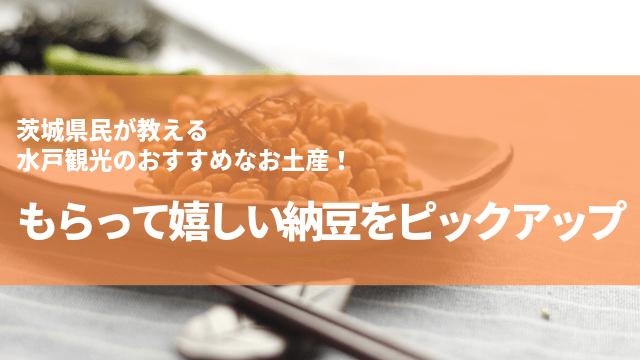 水戸観光 お土産 納豆
