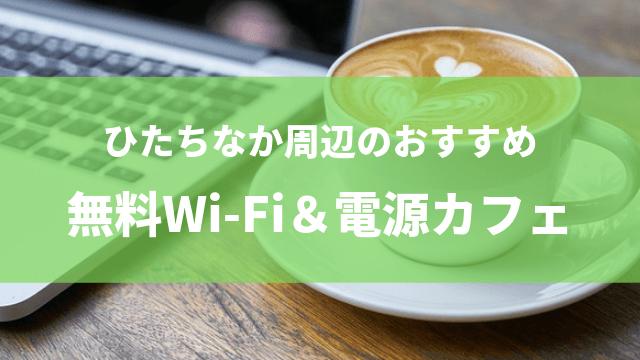 ひたちなか Wi-Fi 電源 カフェ