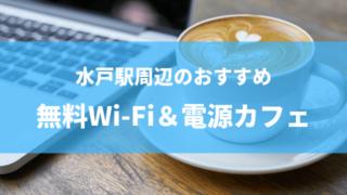 水戸 Wi-Fi 電源 カフェ