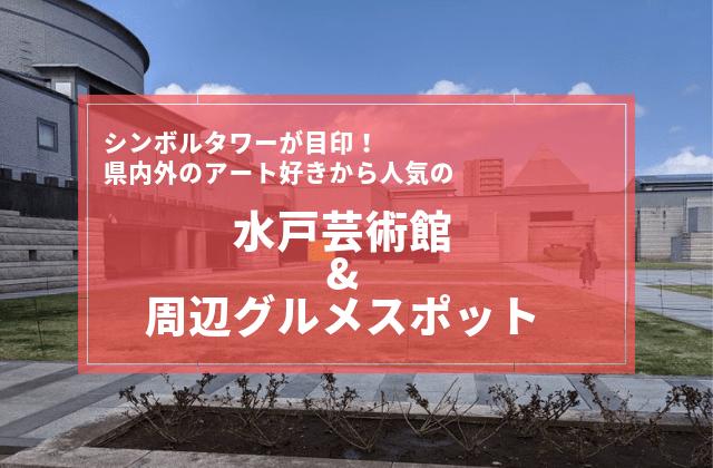 水戸芸術館 イベント 現代美術ギャラリー