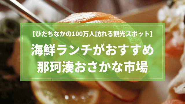 ひたちなか ランチ 那珂湊おさかな市場