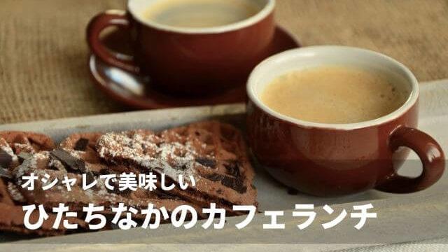 ひたちなか ランチ カフェ