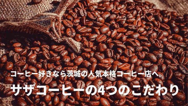 サザコーヒー おすすめ 商品 口コミ